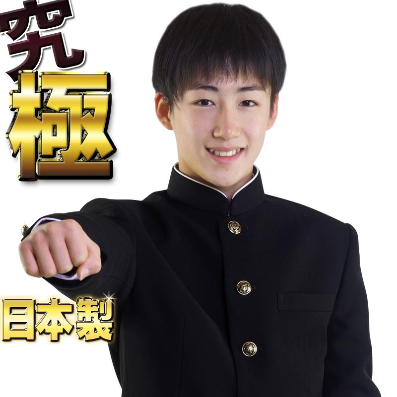 学生服 上着 日本製プレミアム ウールを超える究極の黒 形態安定 標準型 ラウンド襟 詰襟 160A-185A