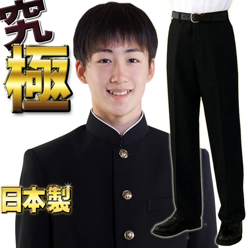 289462d4f95667 楽天市場】学生服ズボン 日本製プレミアム ウールを超える究極の黒 形態 ...