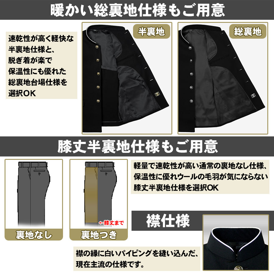 10/25/2013-11/1-Net Japan school uniform gem! Tailor vintage edition vertical set total back and half-back this だいば super black luxury stretch wool 50% national standard-form stable washing machine wash OK tradition gem! (Boys / men's / beats / laundry /