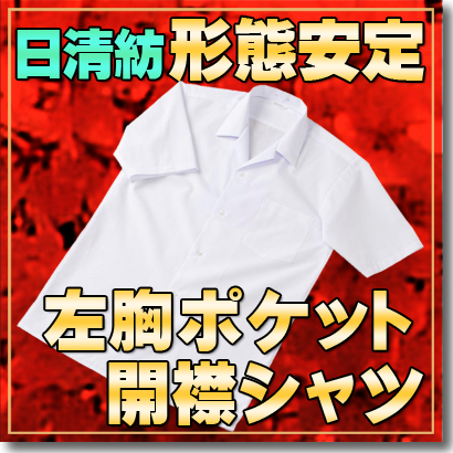 Cool students clothes non iron forms stable short sleeve open-neck shirt quick shipping Nisshin spinning non-formalin, skin-friendly men's school shirt (men's fashion / students clothes / t-shirt / short sleeve / shirt / t-shirt / shirt / student / white