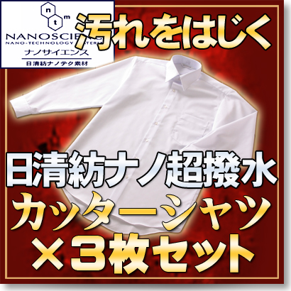 Student dress dream Superhydrophobic flood dirt processing latest NANOTEC material long sleeve shirt made in Japan's finest brand fabric during the rainy season are comfortable washing Quentin (boys / men's / t-shirt / スクールシャツ / white / / shirt / t-shirt