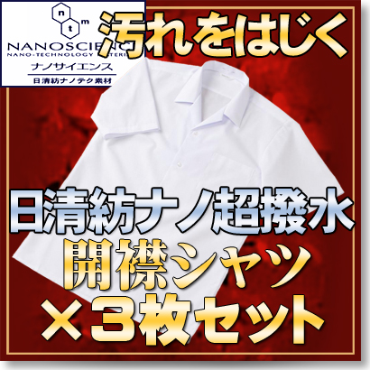 Together with the latest NANOTEC materials open-neck shirt 3 pieces set (in Marvel Super flood control dirt repellent easy washing) made in Japan's finest brand fabric use school uniform! (Shirt / White / school for student clothing / t-shirts / short sl