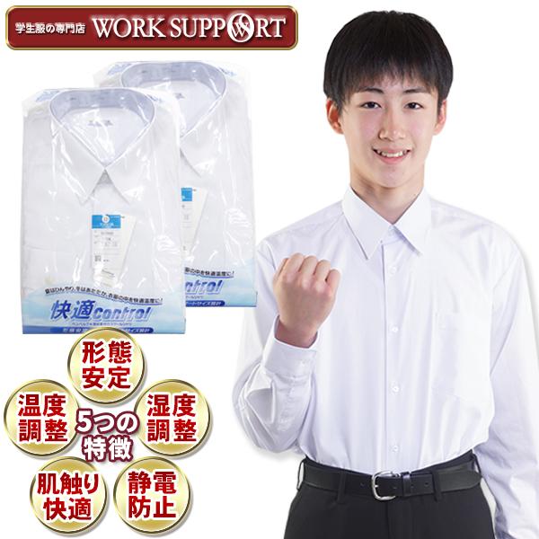 滑らかで快適な肌ざわり、快適control素材 スクールシャツ 同等品2枚は専門店で7000円~と推測、送料無料でこの内容ならかなりオトクです。 スクールシャツ 2枚組 男子 長袖 半袖 形態安定 温度調整 湿度調整 静電抑制 肌ざわり快適 ノンアイロン ベンペルグ キュプラ20%混 長袖 半袖 白 学生服 カッターシャツ 制服 快適control 7800/7850【送料無料】
