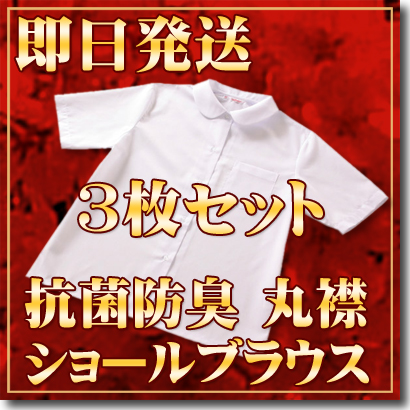 Three pieces of advantageous sets antibacterial deodorization school shawl blouse short sleeves (shirt / white / student shirt / school / Lady's / mail order for lady's fashion / uniform / school uniform / blazer / shirt /y shirt / shirt / students)