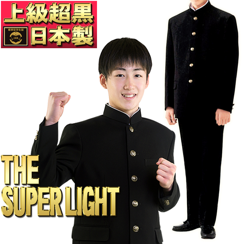 【日本製】学生服 上下 上級超黒 限定版Super Light 全国標準型 高級台場仕立て 30050 ワークサポートで最も黒い学生服の1つ【裾上げ無料】【送料無料】