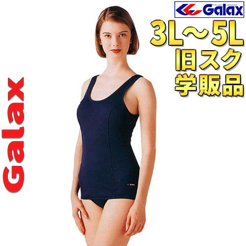e4cf82036ed86 School 水着女子学販品 Galax old school type 3L 4L 5L GB742351C/ swimwear /  swimming wear / 学販品 / dark blue / anterior big size / skirt / old SUQQU /