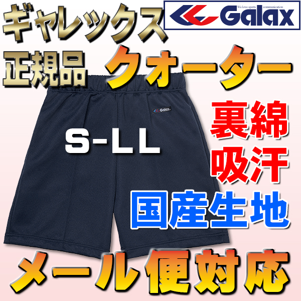 Elementary-Middle School orientation and Galax luxury quarter pants S ~ LLfs3gm