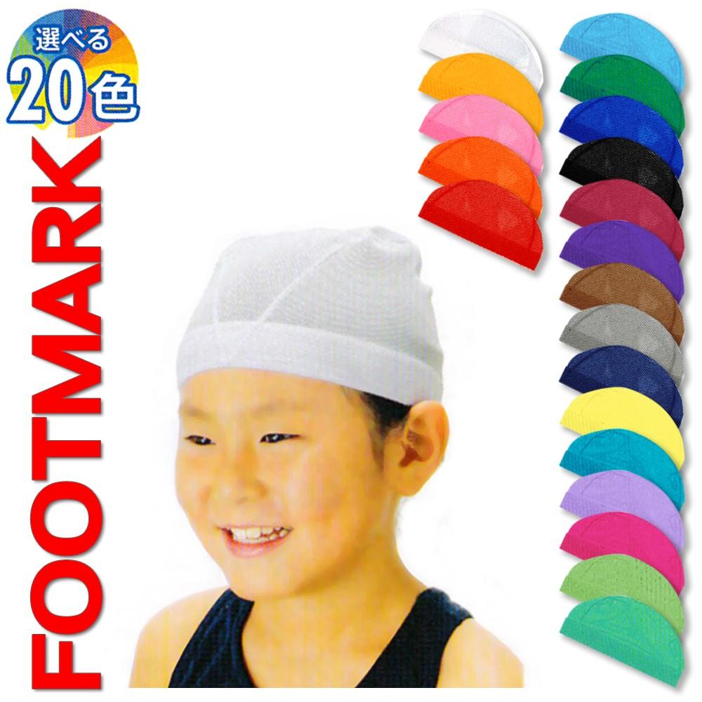全国の学校 プールで採用されるFOOTMARKを代表する水泳帽子 主に中学校以上の適応サイズ 訳あり スクール水着とご一緒にどうぞ メッシュスイムキャップ 新作入荷 フットマーク製 メール便OK LL