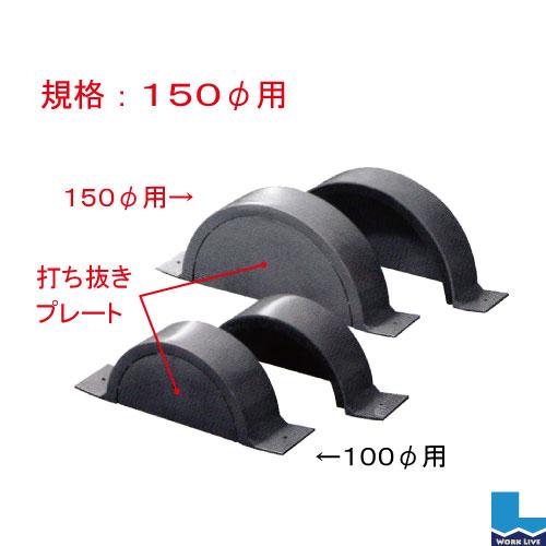排水スリーブキャップ 150φ用 入数:100個〈排水 パイプ ノロ止め〉