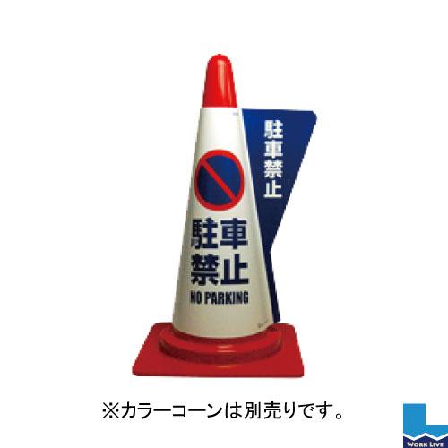 【同梱不可】カラーコーン用立体表示カバー 10枚入DD-01 駐車禁止