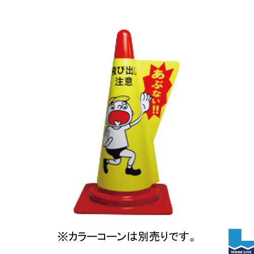 【同梱不可】カラーコーン用立体表示カバー 10枚入DD-15 飛び出し注意
