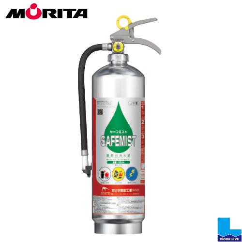 強化液(中性)消火器3型 セーフミスト VS3リサイクルシール付 モリタ宮田工業 2019年製