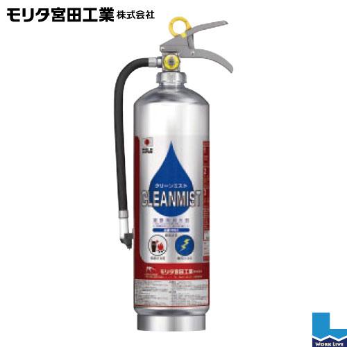 水消火器3型 浸潤剤等入り 業務用 クリーンミスト WS3 リサイクルシール付 モリタ宮田工業 2019年製
