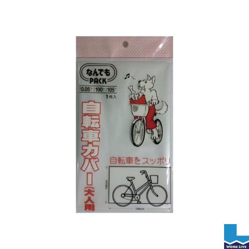 なんでもパック 自転車カバー 大人用1枚×60冊入り0.05×1900×1050mm〈自転車 カバー 大人〉