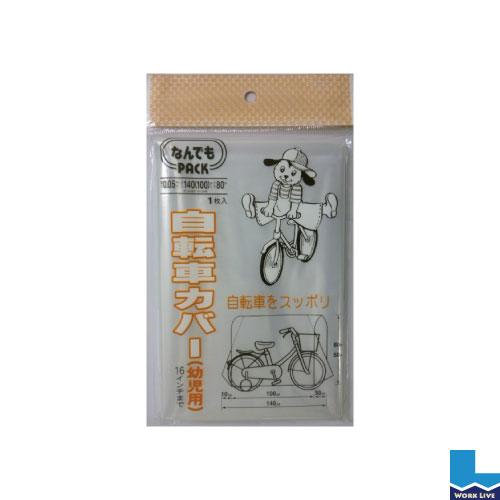 なんでもパック 自転車カバー 幼児用1枚×60冊入り0.05×(1000+300+100)×800mm〈自転車 カバー 子供〉