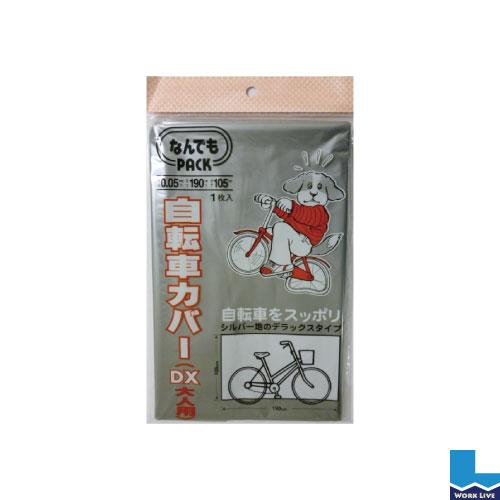 なんでもパック 自転車カバー DX大人用1枚×60冊入り0.05×1900×1050mm〈自転車 カバー 大人〉