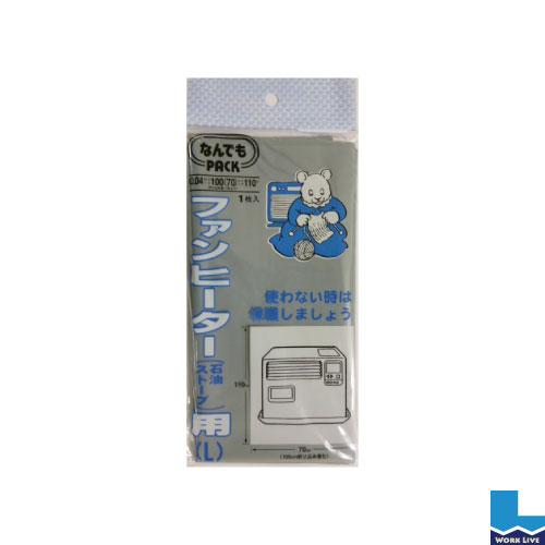 なんでもパック ファンヒーター用カバー(L)1枚×120冊入り0.04×(700+300)×1100mm〈ファンヒーター 石油ストーブ カバー〉
