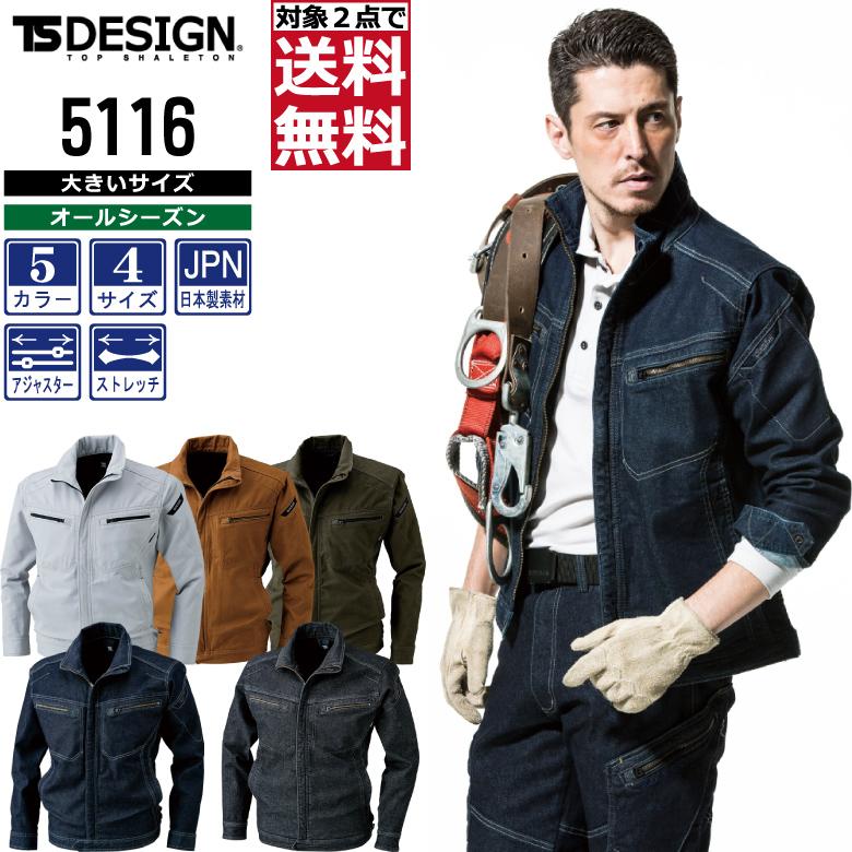 2点送料無料大きいサイズ TS DESIGN ストレッチ デニム 作業服 5116 ジャケット 通年 全5色 3L 6L メンズ ソフトチノクロス 綿 作業着 TS デザイン8n0OkPw