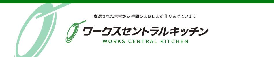ワークスセントラルキッチン:富士山麓の綺麗な空気の中、澄んだ水を使い丹念に仕込んだ自慢の逸品です。