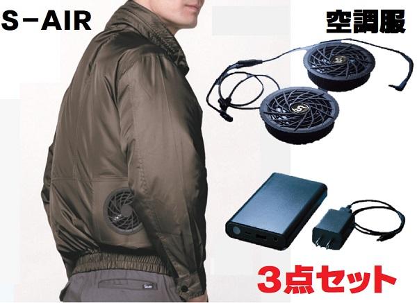 シンメン 空調服 S-AIR 05810 フードインジャケット (3L~4L) ファン+バッテリーの3点セット