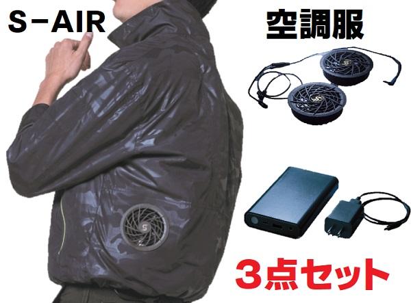 シンメン 空調服 S-AIR 05820 アクティブジャケット (3L~4L) ファン+バッテリーの3点セット