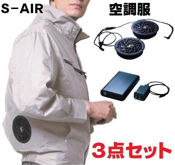 シンメン 空調服 S-AIR 05830 コットンワークジャケット (3L~4L) ファン+バッテリーの3点セット