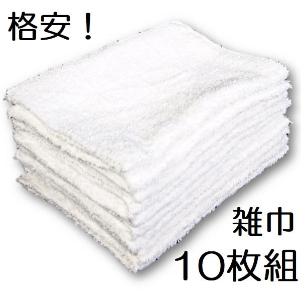 タオル雑巾(薄手) 10枚セット