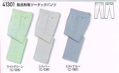 豪華な 自重堂 Jichodo 作業服 41301 制電 パンツ 70~106cm 高級な ツータック