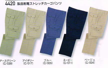 新作 大人気 自重堂 Jichodo 作業服 4420 制電 ストレッチ 一部予約 カーゴパンツ70~106cm