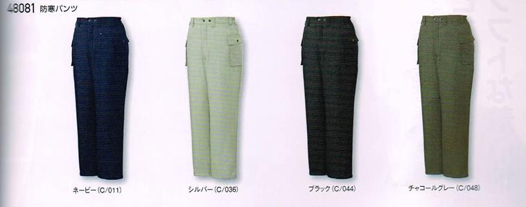 自重堂 Jichodo 最安値挑戦 防寒着 48081 M~4L 防寒パンツ 超特価