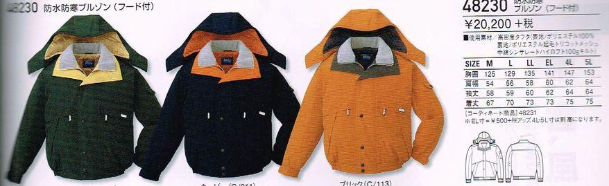 自重堂 Jichodo 防寒着 48230 防水 防寒ブルゾン フード付 M~5L