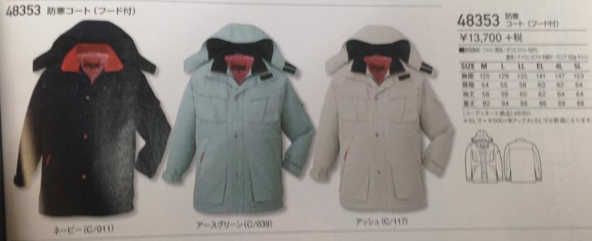 自重堂 Jichodo 防寒着 48353 防寒コート フード付 M~5L