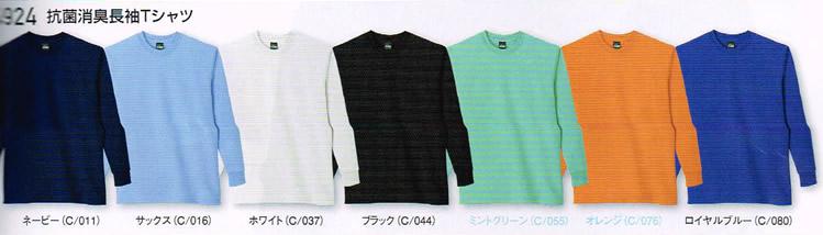 自重堂 お得なキャンペーンを実施中 Jichodo インナー 84924 70%OFFアウトレット 消臭 長袖Tシャツ SS~5L 抗菌
