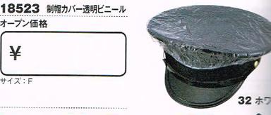 ジーベック XEBEC メーカー在庫限り品 セール特別価格 警備 18523 制帽カバー 透明 ビニール