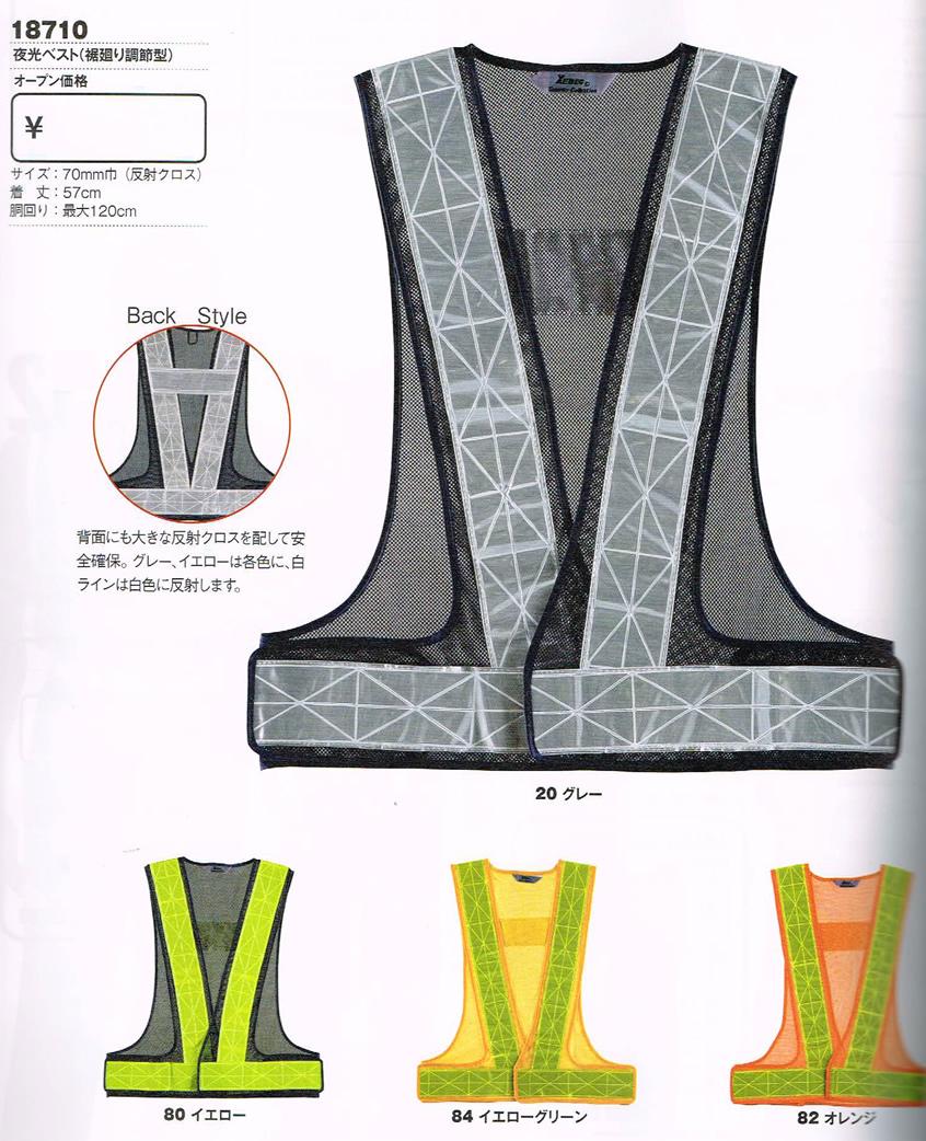 ジーベック XEBEC 警備服 裾廻り調節型 夜光ベスト 18710 ※アウトレット品 日本製