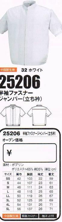 ジーベック 毎日続々入荷 超歓迎された XEBEC 白衣 25206 半袖ジャンバー 立ち衿 SS~3L ファスナー