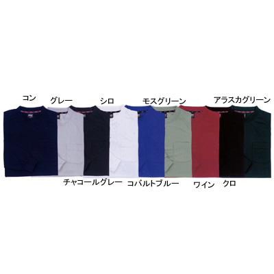 ジーベック 6123 長袖Tシャツ ハニカムメッシュ ポリエステル100% 形態安定加工 速乾性抜群 吸汗性抜群 伸縮素材