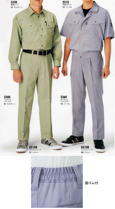 作業着 作業服 ジーベック 2360 ワンタックラットズボン 5L・バイオレット48 作業服から事務服まで総アイテム数10万点以上綺麗で丁寧な刺しゅう職人の店34LRj5A