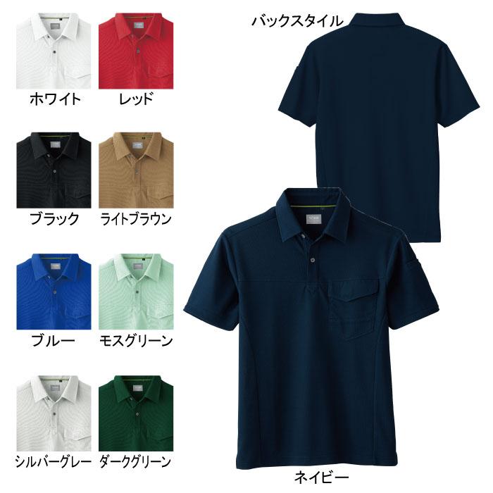 桑和 50967 半袖ポロシャツ(胸ポケット付き) アゼック ポリエステル85%・綿15%(4.9oz 165g/m2) ストレッチ 風通しが良い 吸汗速乾 消臭