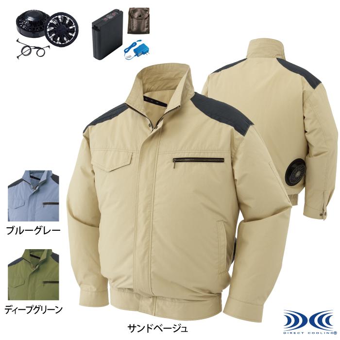 空調服 サンエス KU93500SXX 肩パッド付長袖ブルゾンXebecファンとバッテリセット M~5L