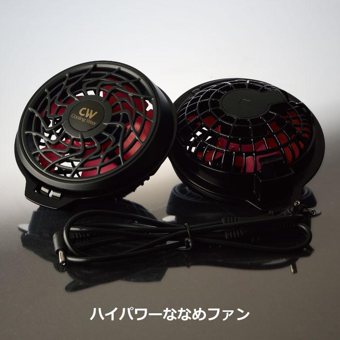 サンエス 空調風神服 RD9810H ハイパワーファンセット(ハイパワーファン2個、ファンケーブル1個)