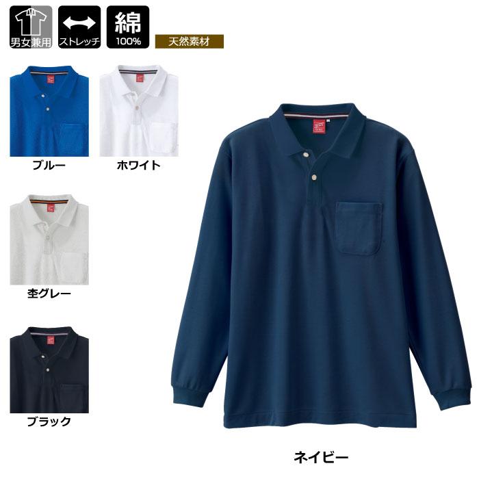 サンエス SA10111 長袖ポロシャツ カノコ 綿100% ストレッチ