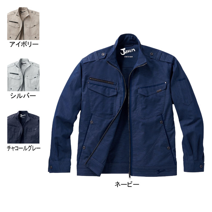 作業服 自重堂 56600 ストレッチ長袖ジャンパー 4L~5L