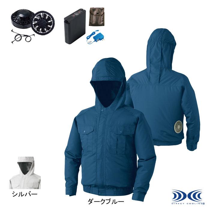 作業服 ジーベック KU90810XS 空調服長袖ブルゾン(フード付き)ファンとバッテリセット M~5L