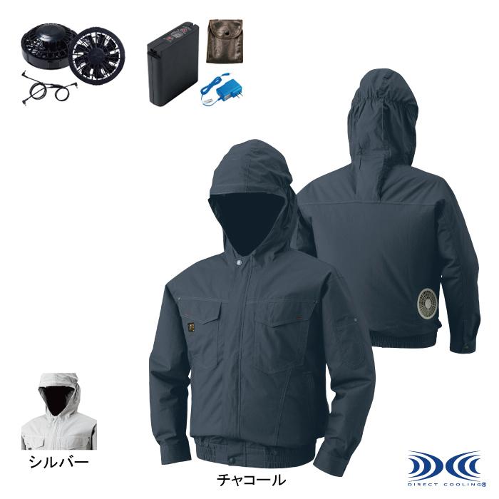 作業服 ジーベック KU91410XS 空調服長袖ブルゾン(フード付き)ファンとバッテリセット M~5L