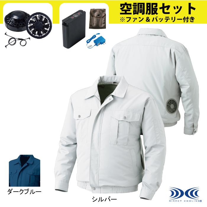 作業服 ジーベック KU90720XS 空調服長袖ブルゾンファンとバッテリセット M~5L