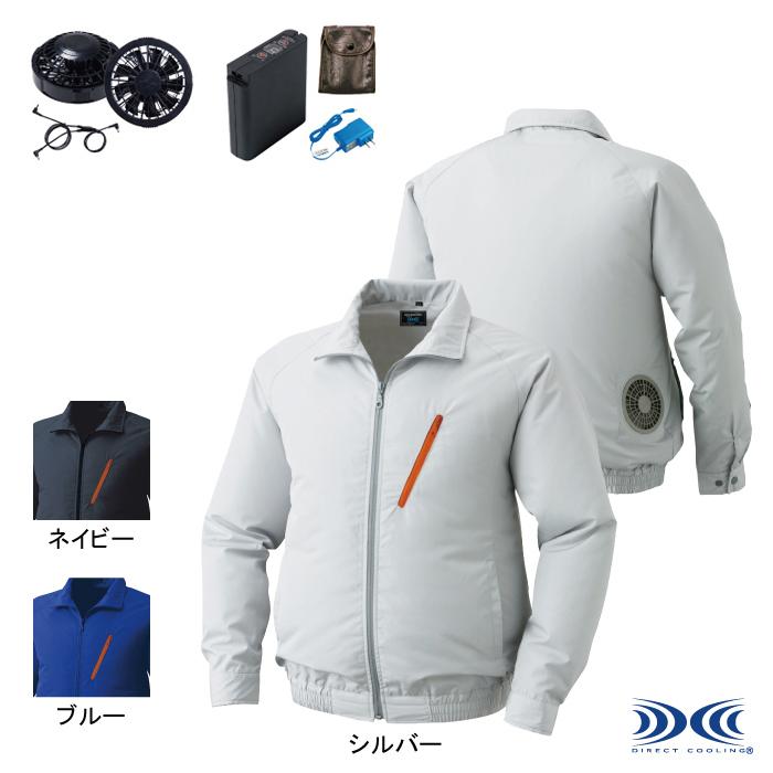 作業服 ジーベック KU90510XS 空調服長袖ブルゾンファンとバッテリセット M~5L