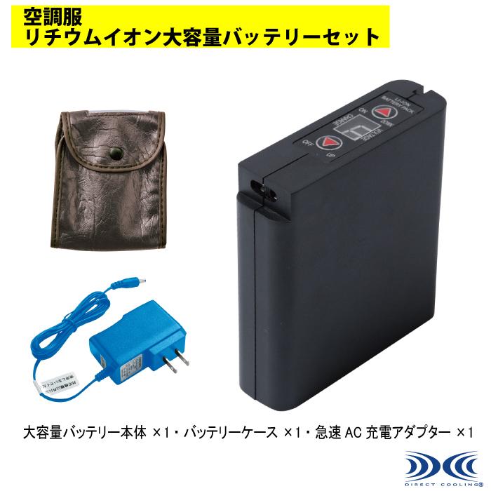 作業服 ジーベック LIULTRA1 8時間対応大容量バッテリー・急速AC充電アダプターセット F