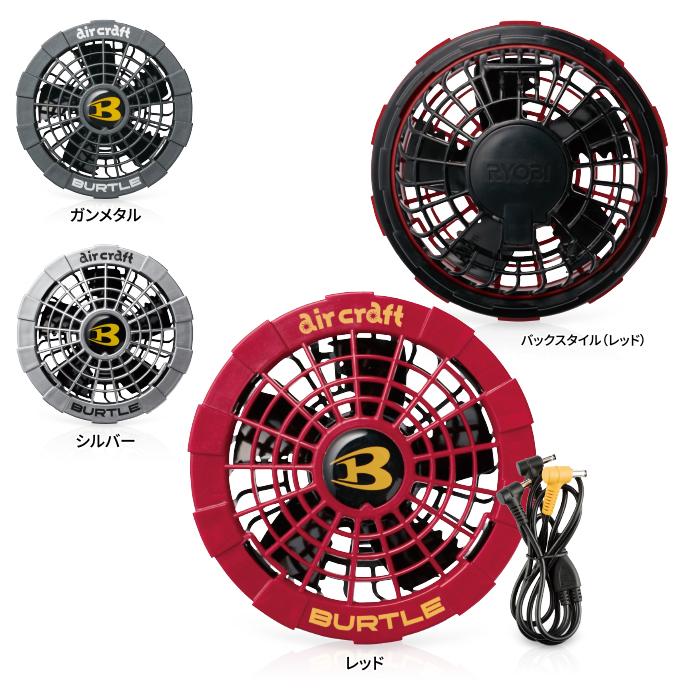 バートルBURTLE AC221 ファンユニット 限定カラー セット(ファン2個、ファンケーブル1個、ファンフィルター2個、取扱説明書/保証書1個)