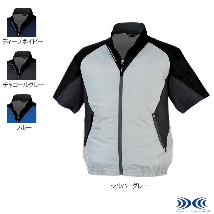 ジーベック XE98009 空調服半袖ブルゾン ブルゾン単品